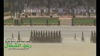 هول الحزم - استعراض رعد الشمال - سلمان الشهامة - السعودية