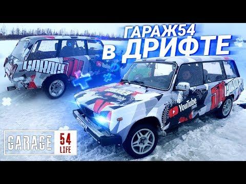 ДРИФТ Жига Гаража 54 - ВАЗ 2104