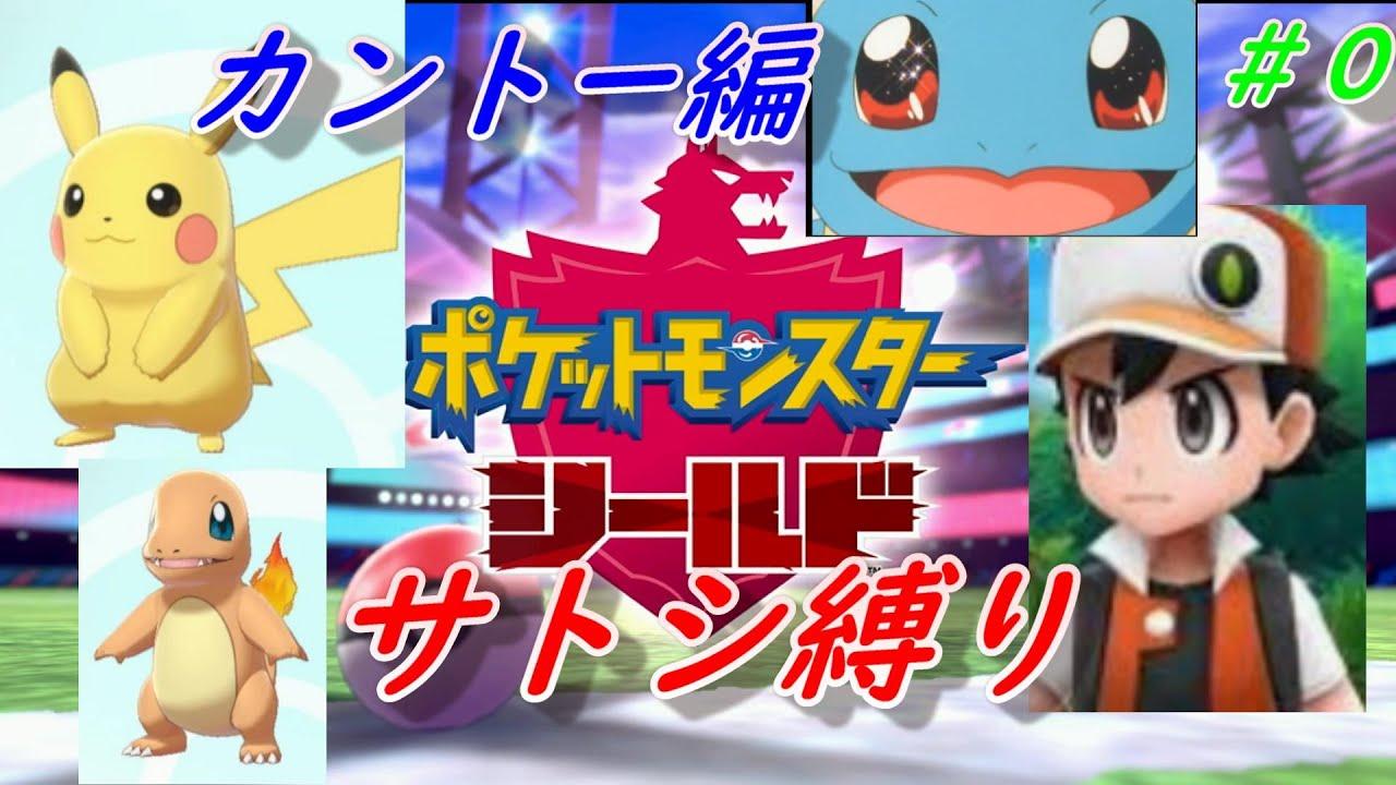 【ポケモンシールド縛り実況】カントー編のサトシポケモンのみで殿堂入り縛り【プロローグ】