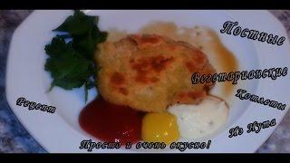 Вегетарианские котлеты из нута (Гороха) Очень простой рецепт вкусного блюда