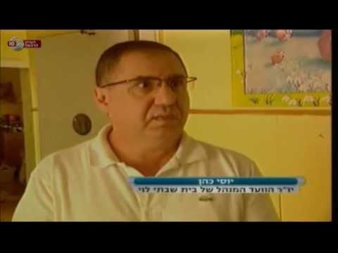 בית שבתאי לוי - כתבה מערוץ 1 | Beit Shabtai Levi - Channel 1 Israel