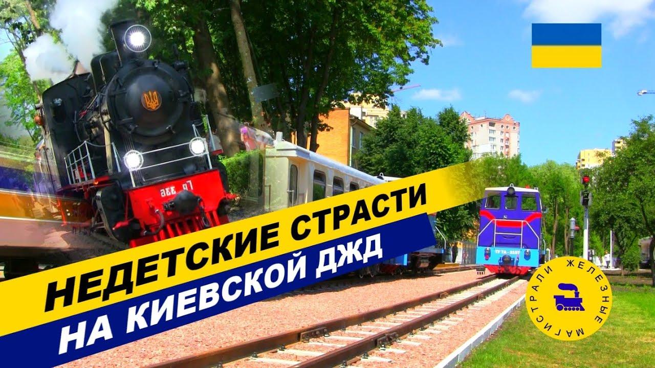 Недетские страсти на Киевской ДЖД