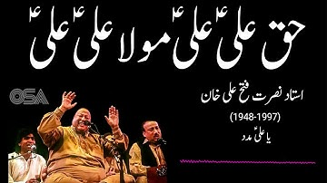Haq Ali Ali Mola Ali Ali | Ustad NFAK | Complete Qawwali | Shah e Mardan Ali ll Voice of Heaven