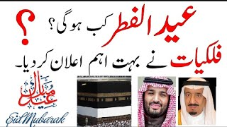 Saudi Arab Latest Updated News (13-6-2018) Eid Ul Fitar 2018 || Sahil Tricks