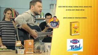 Ταξίδι στις Γεύσεις - Τραγούδι 3 - Μία σαλάτα την ημέρα!
