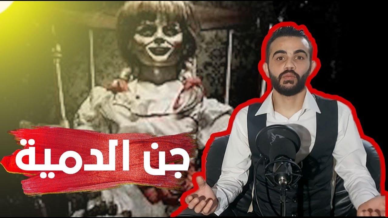 قصه جنه الدميه يلي صار شي ماخلاني نام يومين