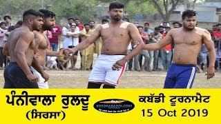 🔴 [Live] Panniwala Ruldu (Sirsa) Kabaddi Tournament 15 Oct 2019 By Khedkabaddi.com