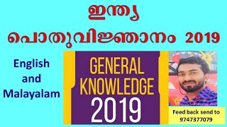 General Knowledge, Current Affairs India -2019 ലെ ഏറ്റവും പുതിയ പൊതു വിജ്ഞാനവും കറൻറ് അഫയേഴ്സും