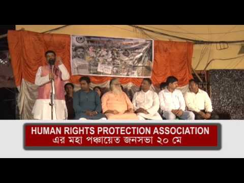 human rights protection association