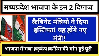 मध्यप्रदेश भाजपा के इन 2 दिग्गज कैबिनेट मंत्रियों ने दिया स्तीफा|यह विधायक बनेंगे नए मंत्री|#Mp_news