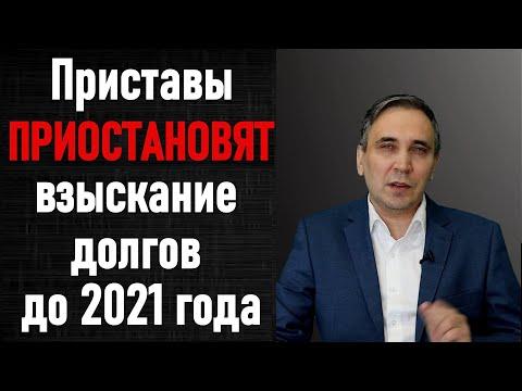 Мораторий приставов на полгода – ФССП не будет взыскивать долги в 2020 году. Коллекторы и МФО тоже!