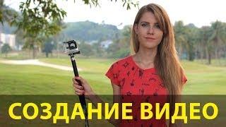 Как мы снимаем видео | камеры, монтаж, программы(В этом видео я отвечаю на вопросы, которые мне задают очень часто: 1) На какую камеру вы снимаете 2) Кто третий..., 2014-04-14T05:00:00.000Z)