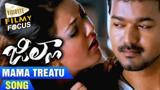 Jilla Telugu Movie Songs | Mama Treatu Song Trailer | Vijay | Kajal Aggarwal | Mohanlal