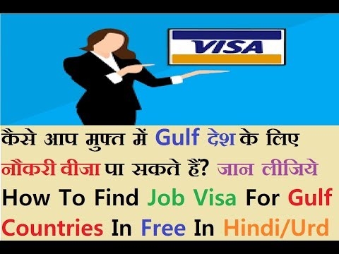 Free Visa For Gulf Countries In Hindi/Urdu