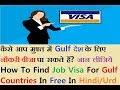 Free Visa For Gulf Countries In Hindi/Urdu