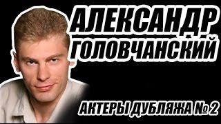 АЛЕКСАНДР ГОЛОВЧАНСКИЙ / АКТЕРЫ ДУБЛЯЖА / Субъективное Мнение