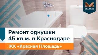 Обзор ремонта: ЖК Красная Площадь г.Краснодар