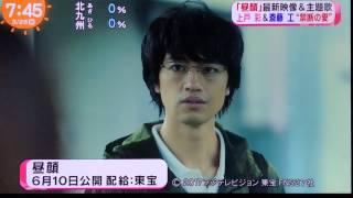 めざましテレビ (2017.3.28 放送) 「昼顔」最新映像&主題歌 上戸彩 & ...