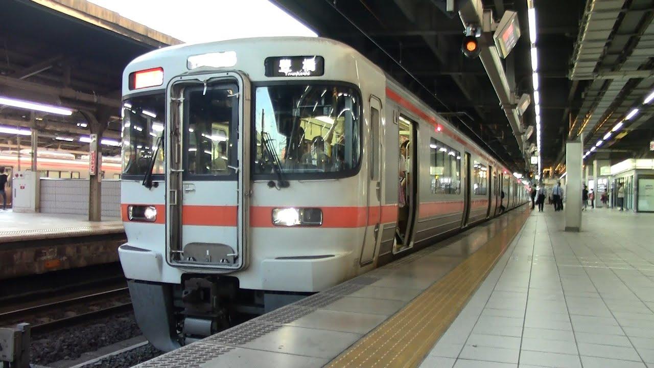 【東海道本線】JR東海 特別快速313系電車 名古屋駅発車 - YouTube