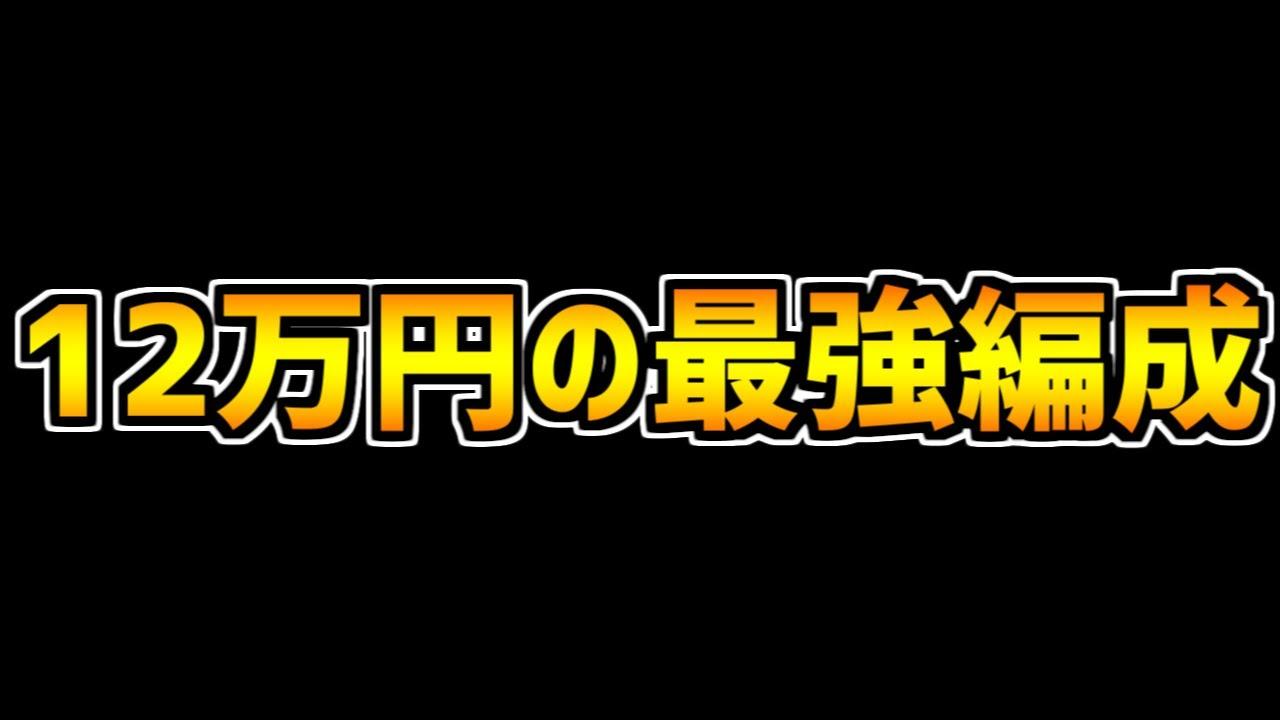 【パズドラ】12万円ガチャに課金したら環境最強編成が完成しました。