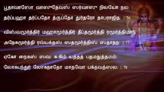 Vishnu Sahasranamam with Tamil Lyrics for learning - ஸ்ரீ விஷ்ணு சஹஸ்ரநாமம் தமிழ் வரிகளில்