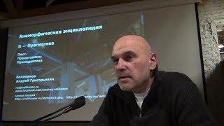 Андрей Великанов. Начало 16-ой лекции курса 2016-17.
