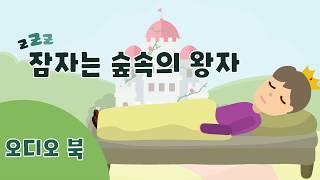 [성 평등 동화] 잠자는 숲속의 왕자 오디오북