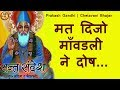 Download मत दिजो  माँवडली  ने दोष.....HD| Prakash Gandhi| Rajasthani ! Chetavani Bhajan MP3 song and Music Video