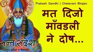 मत दिजो  माँवडली  ने दोष.....HD| Prakash Gandhi| Rajasthani ! Chetavani Bhajan