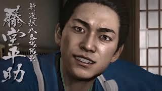 【Ryu ga Suenai Restoration】 # 14 Ryoma's first meeting! Todo Heik...