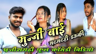 मुन्नी बाई मटमटही डऊकी फुल कॉमेडी विडियो 🤣🤣 /munni bai matmatahi Dauki 🤣 cg full comedy video 🤣