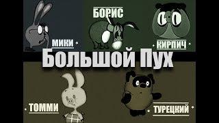 """Винни Пух - Гая Ричи. Пародия """"Большой Пух"""". (С цензурой)12+"""
