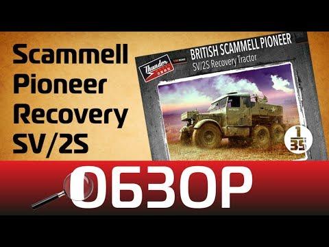Обзор Scammell Pioneer SV/2S, Thunder Model 35201