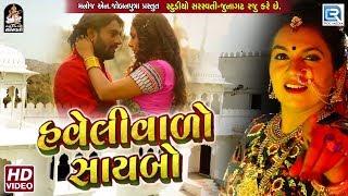 MIRA AHIR Haveli Vado Saybo | New Gujarati Song 2018 | Full HD VIDEO | RDC Gujarati