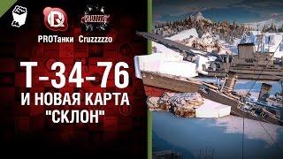 Т-34-76 и Новая Карта