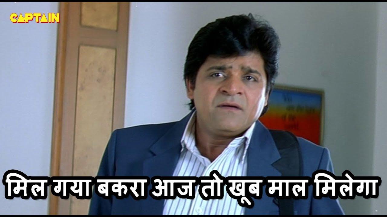 मिल गया बकरा आज तो खूब माल मिलेगा    Ali Hindi Dubbed Comedy Scenes
