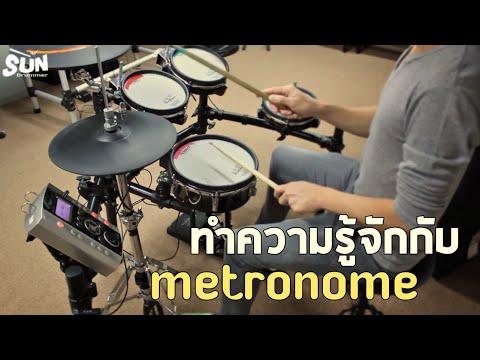 Drum Talk โดยครูซัน ตอน มารู้จักประโยชน์ของ metronome กันเถอะ