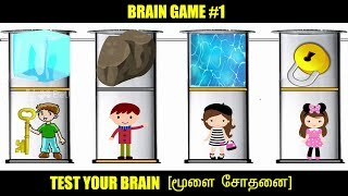 Brain Game #1 | Tęst Your Brain (மூளை சோதனை ) | 3 Tricky Riddles with Answers!