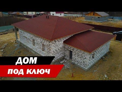 Строительство дома под ключ во Владивостоке. Все этапы.