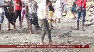 حملة مجتمعية لتنظيف ساحل أبين من المخلفات والأحياء البحرية النافقة