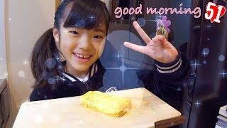 はじめての卵焼き♪ #51 おはようございます!