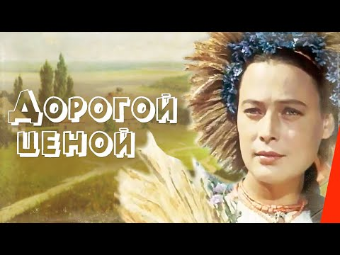 Дорогой ценой (1957) фильм