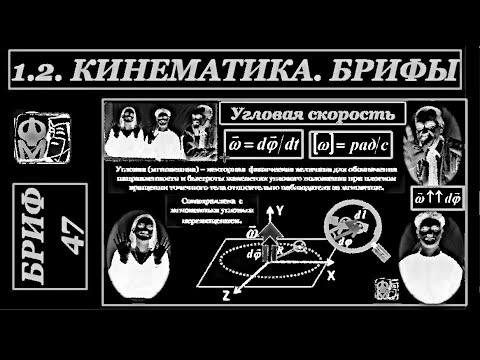 47 БРИФ  УГЛОВАЯ СКОРОСТЬ