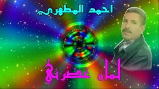 AHMED EL MATAHRI ✪ احمد المطهري ✪ لمان غضرني