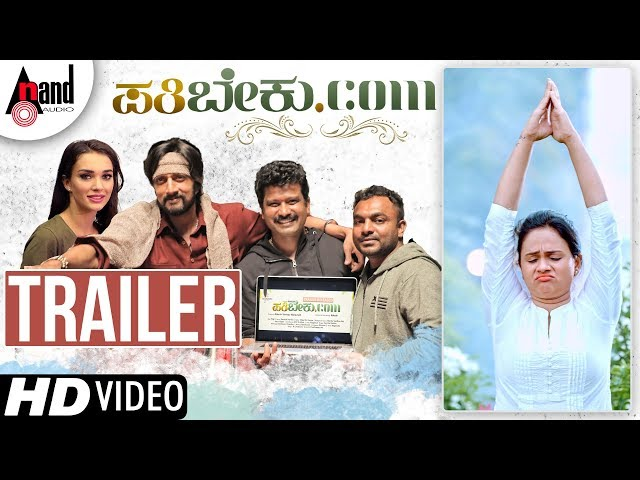 #pathibeku.com New Kannada HD Trailer 2018 | Sheethal Shetty | Sudeepa | Prem | Amy Jackson