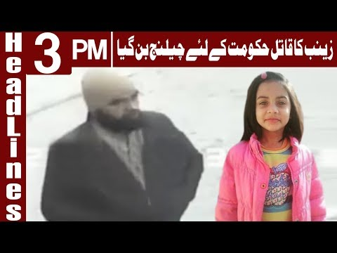 Zainab's murderer became a challenge for GOVT - Headlines 3PM - 14 Janaury 2018 | Express News