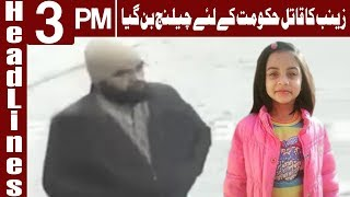 Zainab's murderer became a challenge for GOVT - Headlines 3PM - 14 Janaury 2018 | Express News