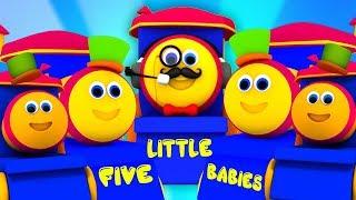 пять маленьких детей | боб поезд | Bob Five Little Babies