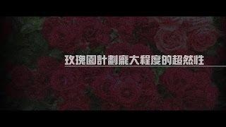 2012榮耀盼望 Vol.281 玫瑰園計劃龐大程度的超然性