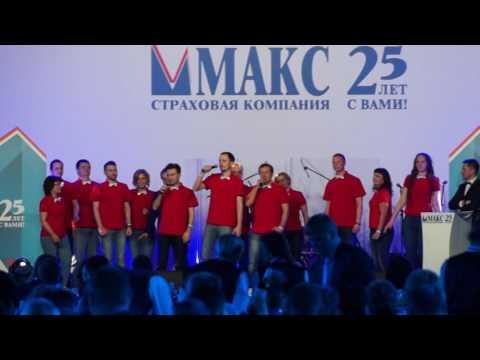 Страховая компания МАКС 25 лет - КВН